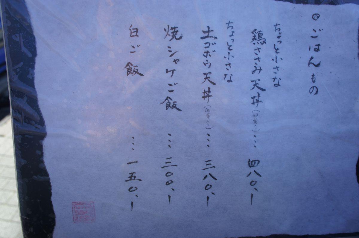 山元麺蔵7