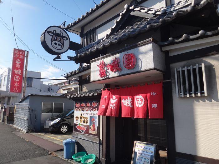 京城園本店