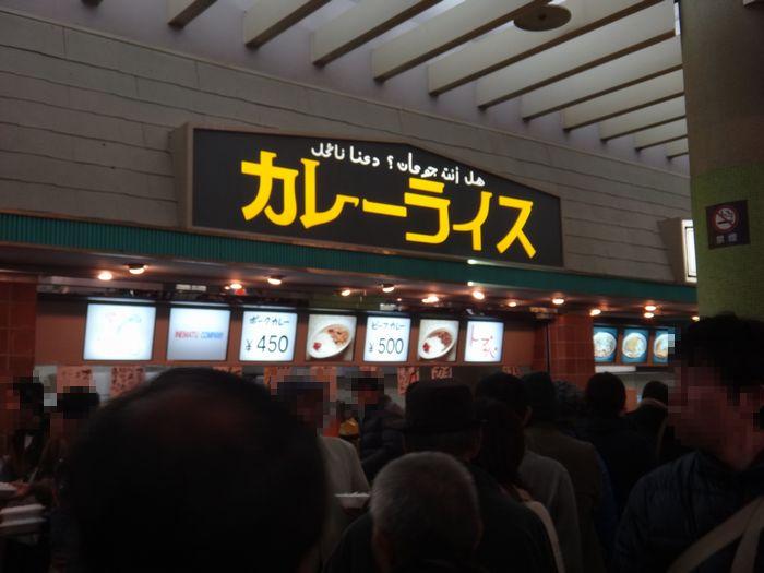 中山競馬場カレーライス