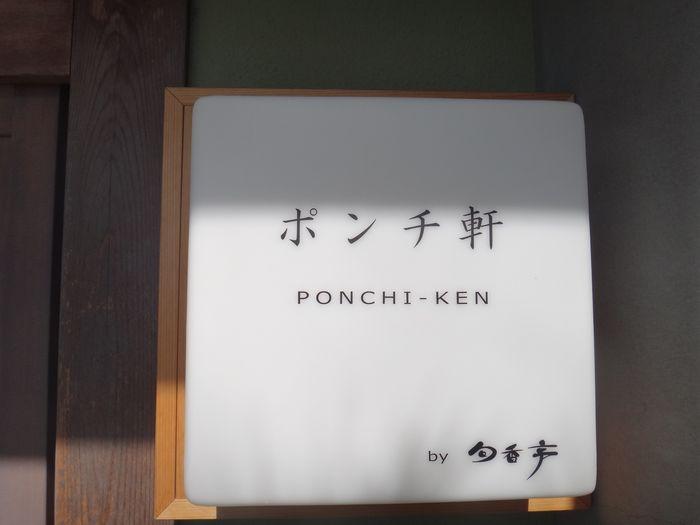 ポンチ軒2