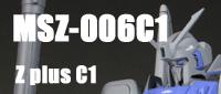 1/144 ゼータプラスC1