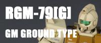 1/144 陸戦型ジム