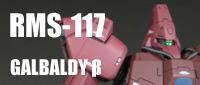 1/144 ガルバルディβ