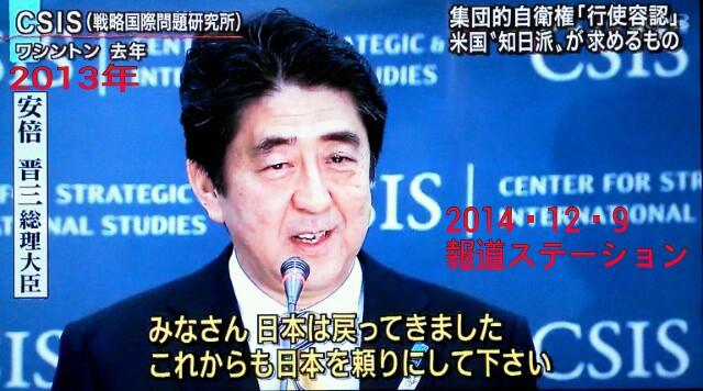 「CSIS 安倍晋三」の画像検索結果