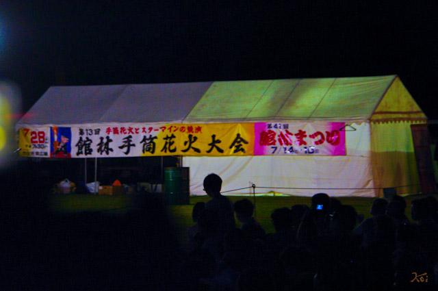 201207208手筒花火01