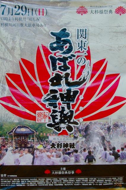 20120729あばれ神輿3