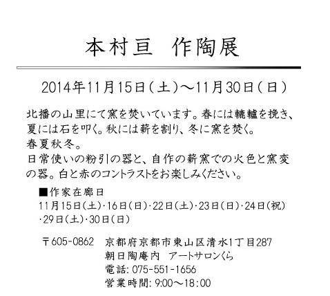 DM1-Motomura.jpg
