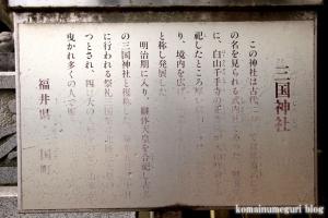 三国神社(福井県坂井市三国町山王)6