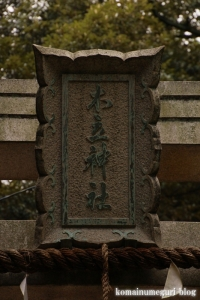 三国神社(福井県坂井市三国町山王)114