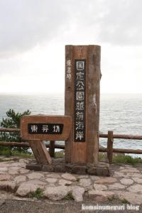 東尋坊(福井県坂井市三国町安島)4