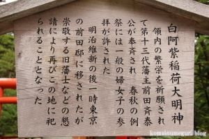 金沢神社(石川県金沢市兼六町)12