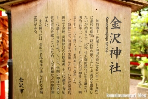 金沢神社(石川県金沢市兼六町)19