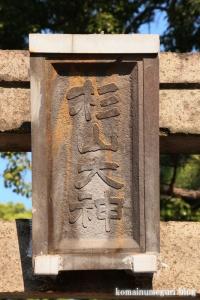 杉山大神(川崎市幸区小倉)5