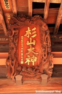 杉山大神(川崎市幸区小倉)11