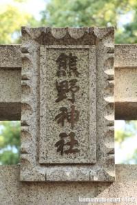 北加瀬熊野神社(川崎市幸区北加瀬)5