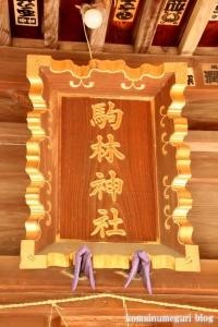 駒林神社(横浜市港北区日吉本町)7
