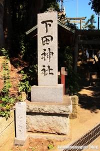 下田神社(横浜市港北区下田町)2
