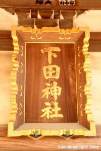 下田神社(横浜市港北区下田町)11