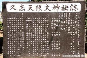 久本天照神社(川崎市高津区久本)7