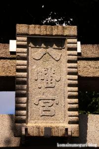 八幡宮(川崎市中原区刈宿)2