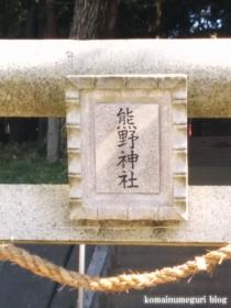 熊野神社(八王子市宇津貫町)3
