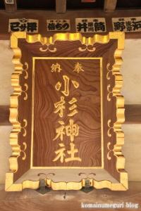 小杉神社(川崎市中原区小杉御殿町)6