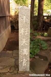 小杉神社(川崎市中原区小杉御殿町)13