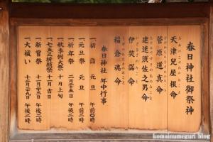 春日神社(川崎市中原区宮内)14