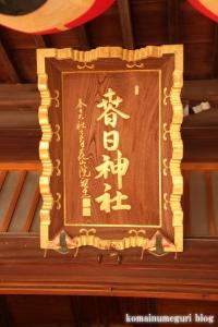 春日神社(川崎市中原区宮内)7