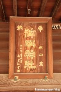 神明神社(川崎市中原区上小田中)6