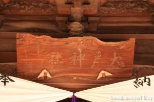 大戸神社(川崎市中原区下小田中)6