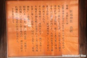 新城神社(川崎市中原区新城中町)6