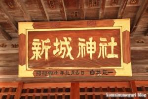 新城神社(川崎市中原区新城中町)11