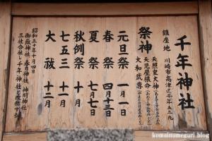 千年神社(川崎市高津区千年)18