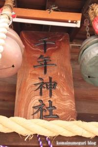 千年神社(川崎市高津区千年)12