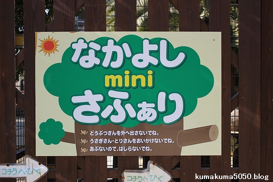 しろとり動物園_14