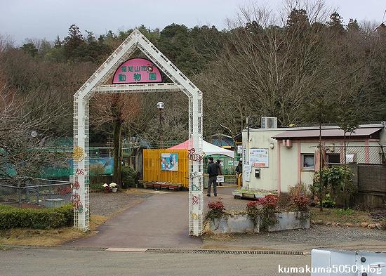 福知山市動物園_1