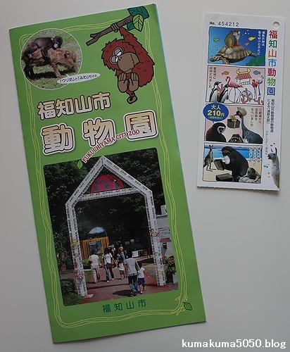 福知山市動物園_2