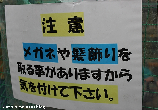 福知山市動物園_6