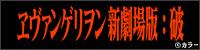 bnr_eva_a03_02.jpg
