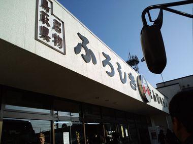 ふろすき饅頭(訛w