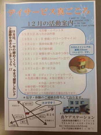 fc2blog_201311282113418a1.jpg