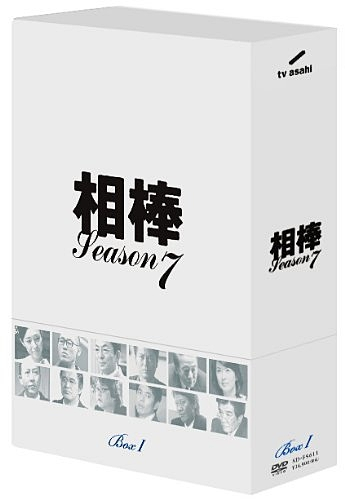 相棒 season 7 DVD-BOX 1(5枚組)