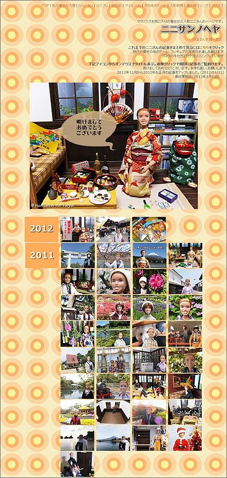 20120111-02s.jpg