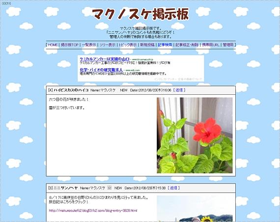 20120823-05.jpg