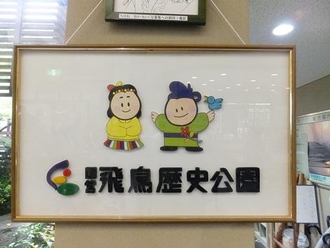 asuka-20120504-09s.jpg