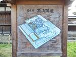 hidatakayama-20110824-20s.jpg