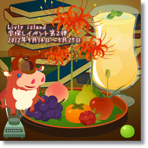 livly-20120915-01.png