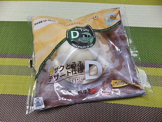 zaku-20121014-01.jpg