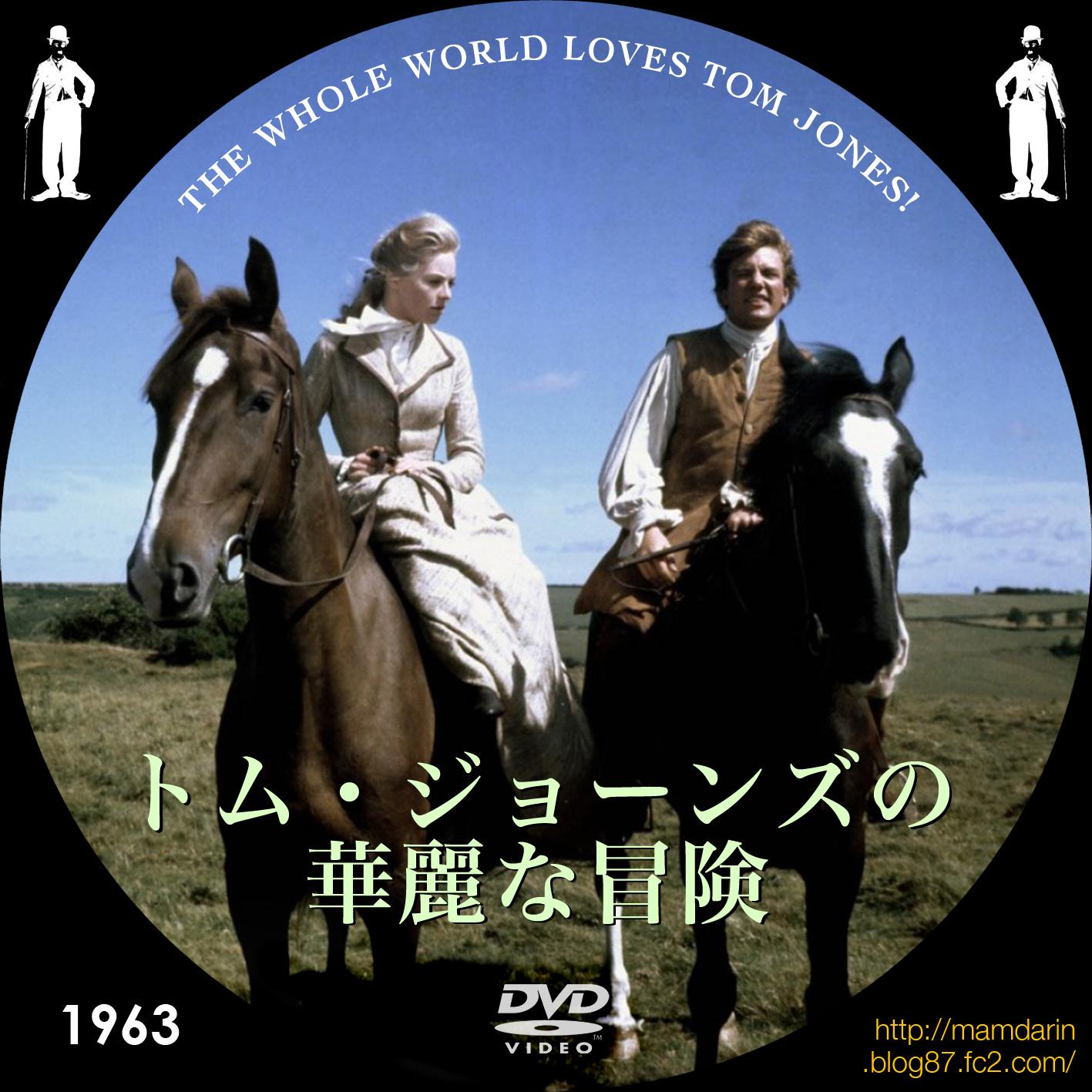 美しき女たち男たち 「トム・ジョーンズの華麗な冒険」 Tom Jones ...